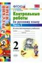 Русский язык. 2 класс. Контрольные работы ко всем действующим учебникам. Часть 2. ФГОС