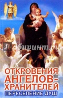 Откровения Ангелов-Хранителей: Переселение душ