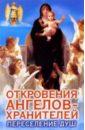 Гарифзянов Ренат Ильдарович Откровения Ангелов-Хранителей: Переселение душ