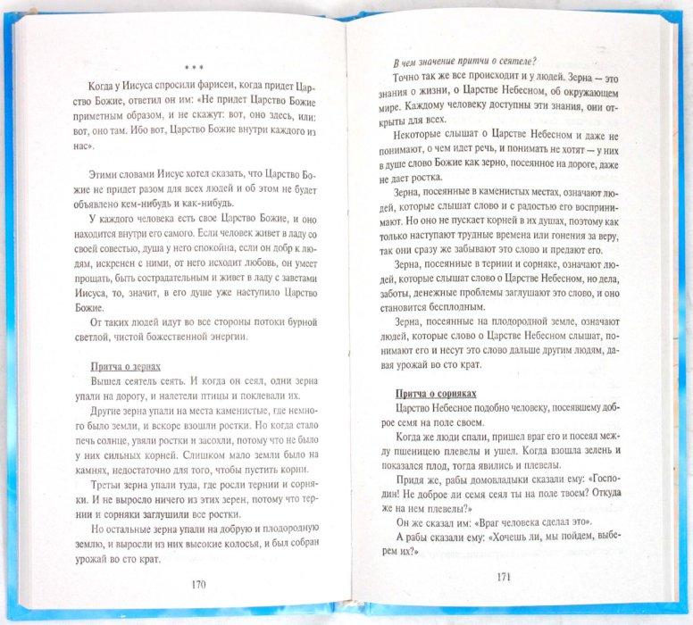 Иллюстрация 1 из 4 для Откровения ангелов-хранителей: Путь Иисуса - Гарифзянов, Панова | Лабиринт - книги. Источник: Лабиринт