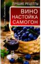 Лужковская Юлия Вино, настойка, самогон. Лучшие рецепты