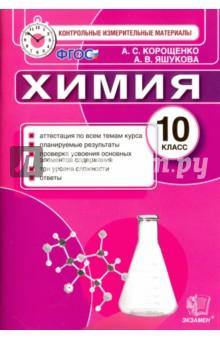 КИМ. Химия. 10 класс. Итоговая аттестация. ФГОС
