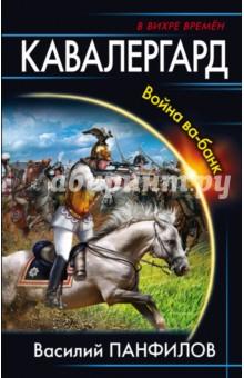 Кавалергард. Война ва-банк соловьев в м тайны российской империи xviii век
