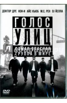 Голос улиц (DVD)