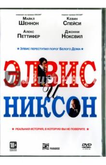 Элвис и Никсон (DVD)