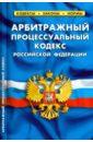 Арбитражный процессуальный кодекс РФ на 05.10.16,