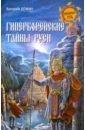 Демин Валерий Никитич Гиперборейские тайны Руси