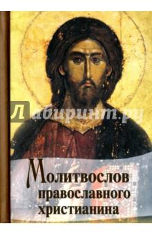 Молитвослов Православного христианина (карманный) православный молитвослов карманный формат
