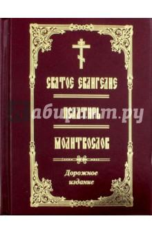 Святое Евангелие. Псалтирь. Молитвослов. Дорожное издание молитвослов и псалтирь на церковно славянском языке