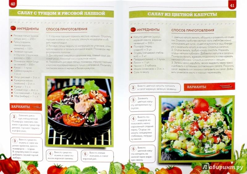 Иллюстрация 1 из 24 для Быстрые салаты. 5 минут. 5 ингредиентов. 5 вариантов - Зоряна Ивченко | Лабиринт - книги. Источник: Лабиринт