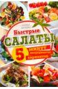 Ивченко Зоряна Быстрые салаты. 5 минут. 5 ингредиентов. 5 вариантов