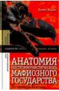 Анатомия посткоммунистического мафиозного государства. На примере Венгрии, Мадьяр Балинт