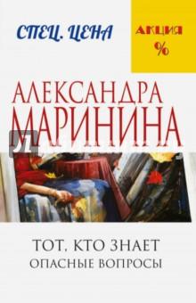 Электронная книга Тот, кто знает. Книга первая. Опасные вопросы
