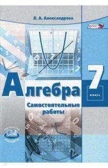Книга Алгебра класс Самостоятельные работы ФГОС Лидия  Алгебра 7 класс Самостоятельные работы