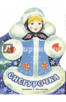 Снегурочка еврипид троянки с иллюстрациями