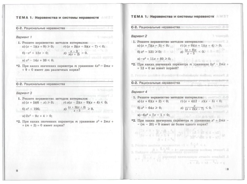 Мордкович 9 класс самостоятельные работы скачать