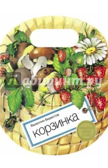 Корзинка петрова наталья владимировна современная школа игры на фортепиано