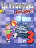 Французский язык. 3 класс. Учебник. В 2-х частях. Часть 2. ФГОС
