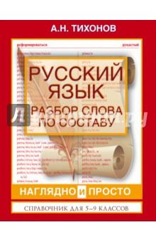 Русский язык. Разбор слова по составу sonance cr1