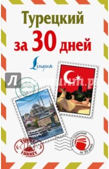 Турецкий за 30 дней самоучитель турецкого языка для начинающих