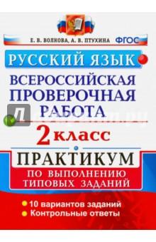 впр 2 класс год русский язык