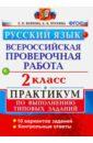Обложка ВПР. Русский язык. 2 класс. Практикум