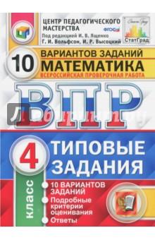 ВПР. Математика. 4 класс. 10 вариантов. Типовые задании. ФГОС