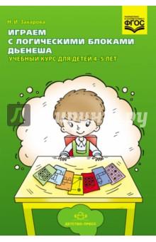 Играем с логическими блоками Дьенеша. Учебный курс для детей 4-5 лет. ФГОС захарова н играем с логическими блоками дьенеша учебный курс для детей 5 6 лет