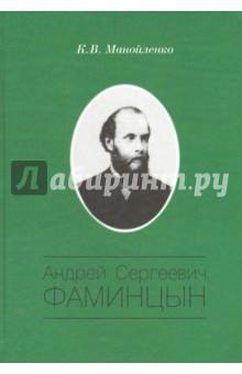 Андрей Сергеевич Фаминцын
