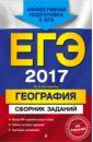 Соловьева Юлия Алексеевна ЕГЭ-2017. География. Сборник заданий
