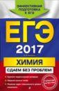 ЕГЭ-2017. Химия. Сдаем без проблем!, Антошин Андрей Эдуардович