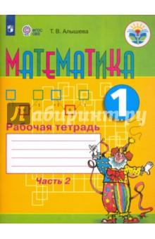 Математика. 1 класс. Рабочая тетрадь в 2-х частях. Часть 2. ФГОС ОВЗ математика 6 класс рабочая тетрадь 1 фгос