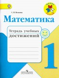 Математика. 1 класс. Тетрадь учебных достижений. ФГОС