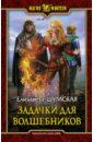 Задачки для волшебников, Шумская Елизавета