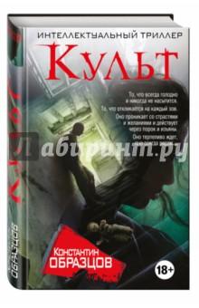 Культ Книга Образцова Скачать Торрент - фото 2