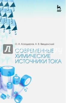 Современные химические источники тока. Учебное пособие лейкин ю а физико химические основы синтеза полимерных сорбентов учебное пособие