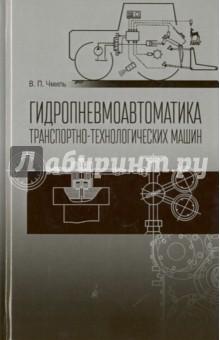 Гидропневмоавтоматика транспортно-технологических машин. Учебное пособие