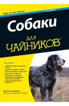Собаки для чайников собаки для чайников