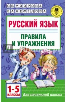 цена на Русский язык. Правила и упражнения 1-5 классы