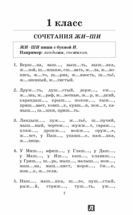 Гдз русский язык правила и упражнения 1-5 класс ответы