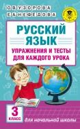 Русский язык. 3 класс. Упражнения и тесты
