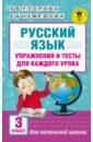Русский язык 3кл Упражнения и тесты, Узорова Ольга Васильевна,Нефедова Елена Алексеевна