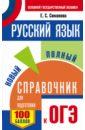 ОГЭ Русский язык Новый полный справочник, Симакова Елена Святославовна