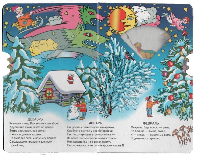 Иллюстрация 1 из 4 для Научи меня: 12 месяцев - И. Знаменская | Лабиринт - книги. Источник: Лабиринт