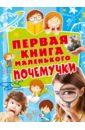 Чуб Наталия Валентиновна Первая книга маленького почемучки