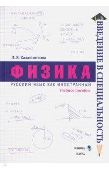 Физика. Учебное пособие введение в концептологию учебное пособие