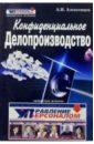 Конфиденциальное делопроизводство, Алексенцев А.И.