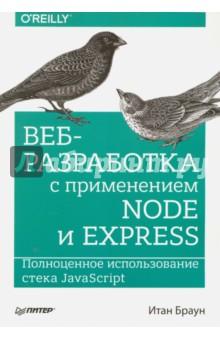 Веб-разработка с применением Node и Express. Полноценное использование стекаJavaScript open view network node manager разработка и реализация корпоративного решения