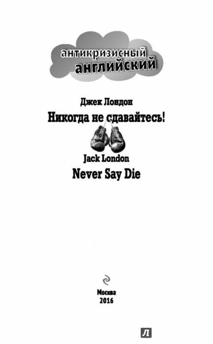 книгу дж дэниела никогда не сдавайся