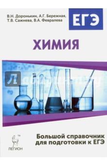 Химия. Большой справочник для подготовки к ЕГЭ садовая химия